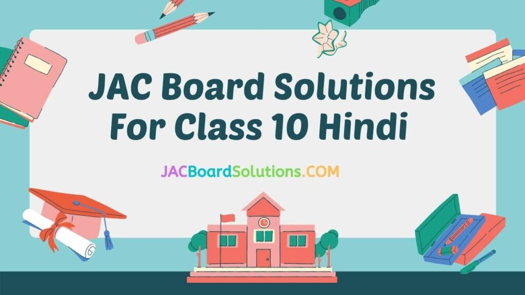 JAC Board Solutions for Class 8 Hindi
