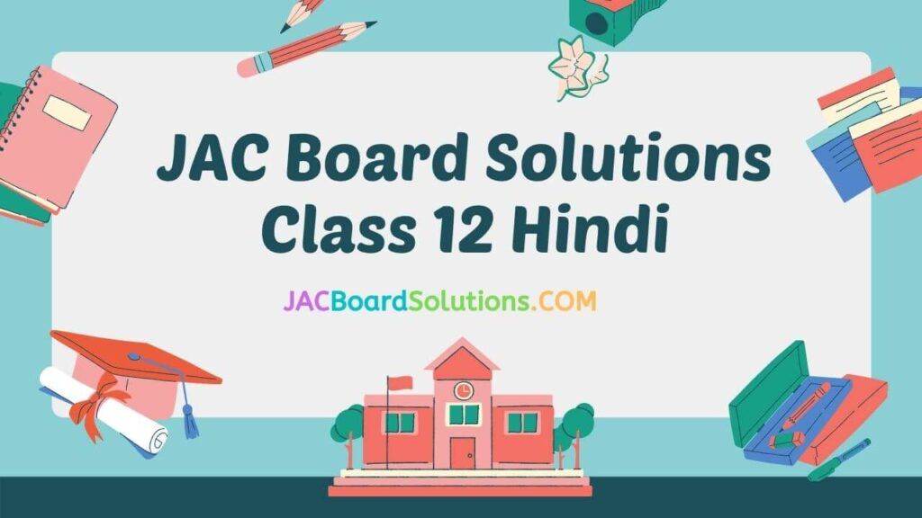 JAC Board Solutions for Class 12 Hindi