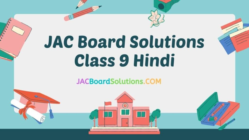 JAC Board Solutions for Class 9 Hindi